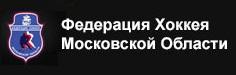 Федерация хоккея Московской области
